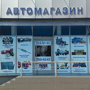Автомагазины Апатитов