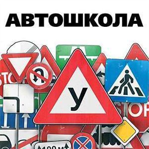 Автошколы Апатитов