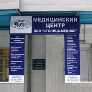Медицинские центры Апатитов