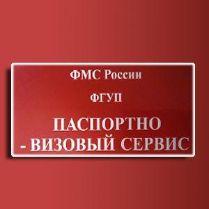 Паспортно-визовые службы Апатитов