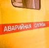 Аварийные службы в Апатитах