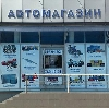 Автомагазины в Апатитах