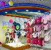 Детские магазины в Апатитах