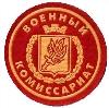 Военкоматы, комиссариаты в Апатитах