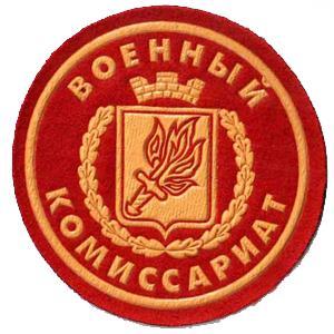 Военкоматы, комиссариаты Апатитов